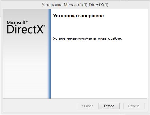 MS DirectX Установка завершена