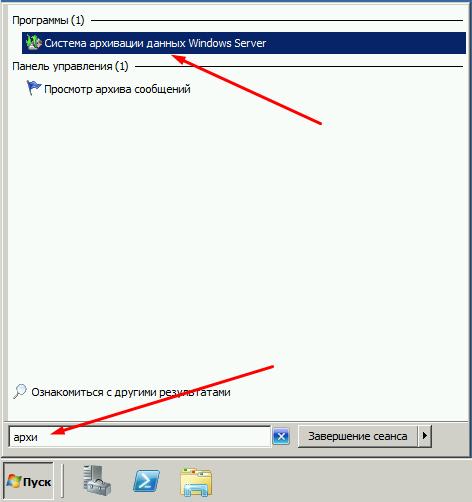 Система архивации данных Windows Server