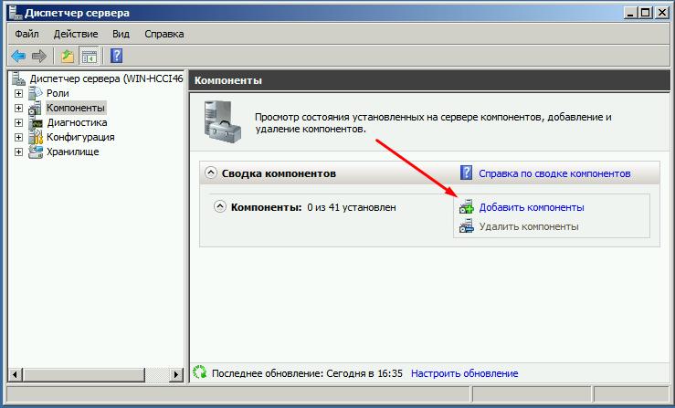 Добавить компоненты Server 2008 R2