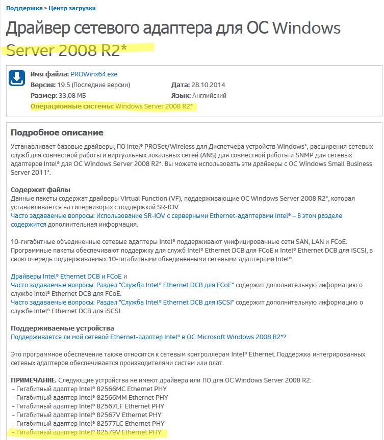 отсутствует поддержка server 2008 r2 для сетевого адаптера