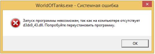 отсутствует d3dx9_43.dll