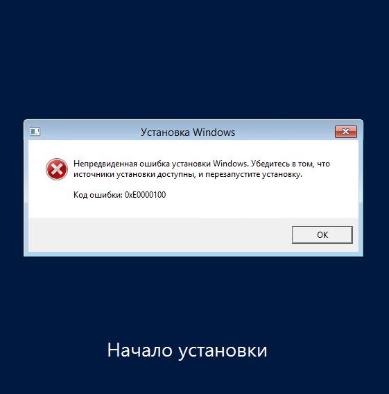 Установка Windows. Непредвиденная ошибка установки Windows. Убедитесь в том, что источники установки доступны, и перезапустите установку. Код ошибки 0xE0000100.