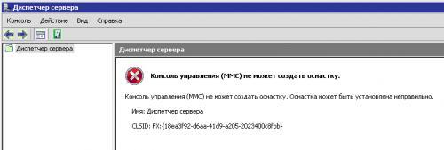 Консоль управления (MMC) не может создать оснастку. Оснастка может быть установлена неправильно. Имя: Диспетчер сервера CLSID FX