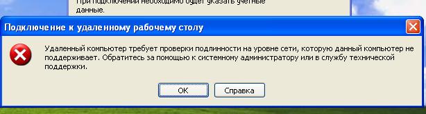 Удаленный компьютер требует проверки подлинности на уровне сети, которую данный компьютер не поддерживает. Обратитесь за помощью к системному администратору или в службу технической поддержки.