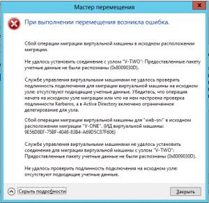 Не удалось установить соединение с узлом: Предоставленные пакету учетные данные не были распознаны (0x8009030D)